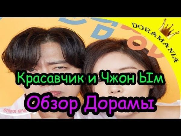 Красавчик и Чжон Ым - обзор дорамы/ Handsome Guy and Jung Eum от Doramania