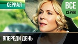 Впереди день / HD 1080p / 2018 (мелодрама). 1-8 серия из 8