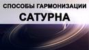 Лучшие способы гармонизации Сатурна - Упайи для Сатурна - Усиление Сатурна Шани дев