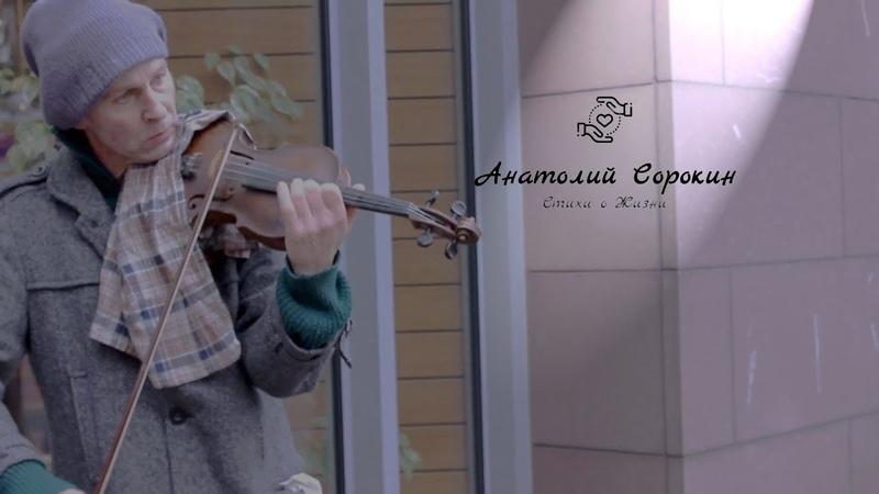 Скрипач - Стихи Анатолий Сорокин