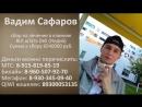 Вадим Сафаров. Сбор средств на лечение