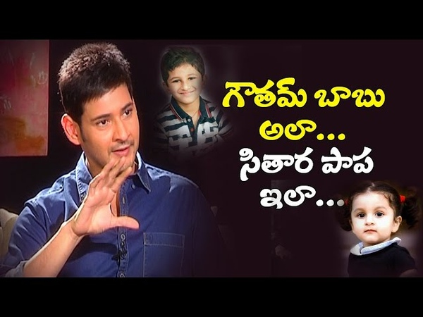 Mahesh Babu Reveals Interesting Things About His Children Brahmotsavam Special Interview NTV