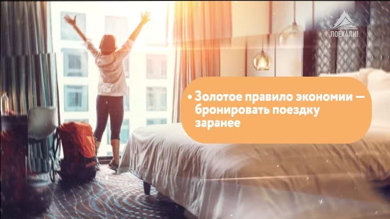 Поехали_лайфхаки_бронирование отелей