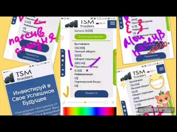 TSM Traders - Ивестируй в своё успешное будущее с TSM Traders 😁🖐💰💴💵 (Светлана Татаринова)