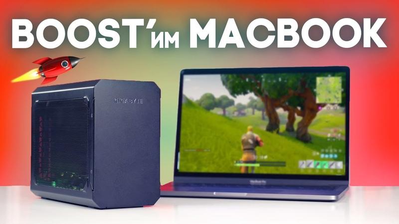 Повышаем производительность Macbook - обзор внешней видеокарты Gigabyte Gaming Box RX 580