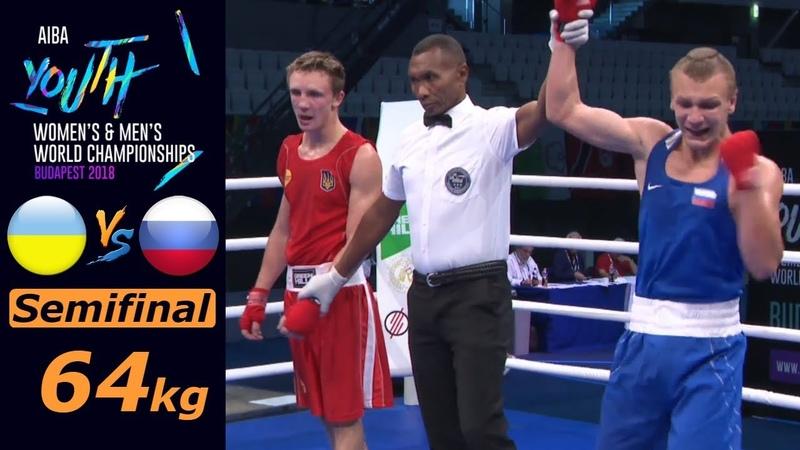 (64kg) Ukraine vs Ilya Popov (Russia) /Semifinal AIBA Youth World 2018/