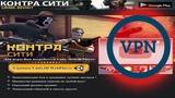 ОШИБКА ПРИ ЗАХОДЕ В КОНТРА СИТИ VPN В ПОМОЩЬ