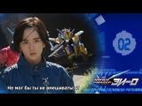 [dragonfox] Kamen Rider Zi-O - 02v2 (RUSUB)