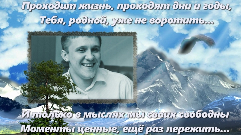 Ты оставил нам целый мир мир опустевший без тебя… Светлой памяти Гриши любимого сына и брата