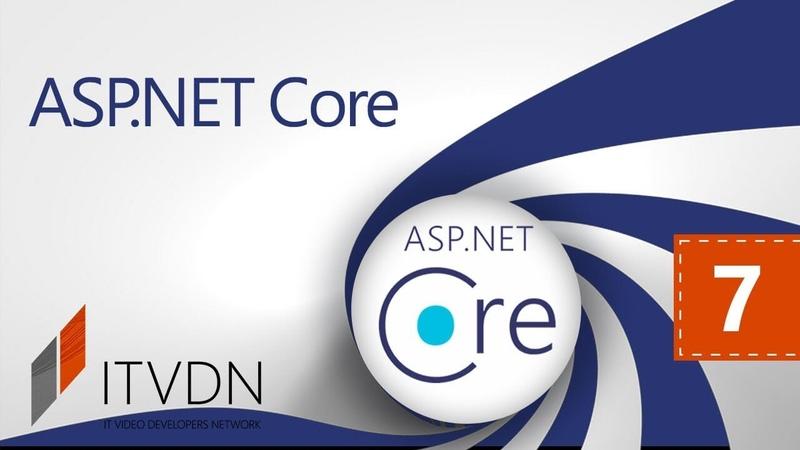 ASP.NET Core Essential. Урок 7. Представления