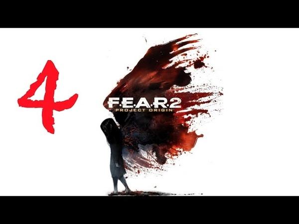 F.E.A.R. 2: Project Origin прохождение 4. Эпизод 3: Осознание. Альма нас ищет