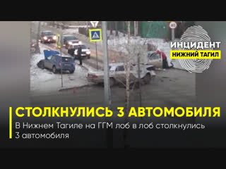 На перекрёстке лоб в лоб столкнулись 3 автомобиля 25.12.2018 нижний тагил