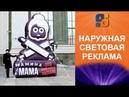 Надувной логотип - указатель для ресторана «Мамина мама»