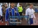Динамо (Киев) 2-0 Черноморец (Одесса). Чемпионат Украины-1996/97