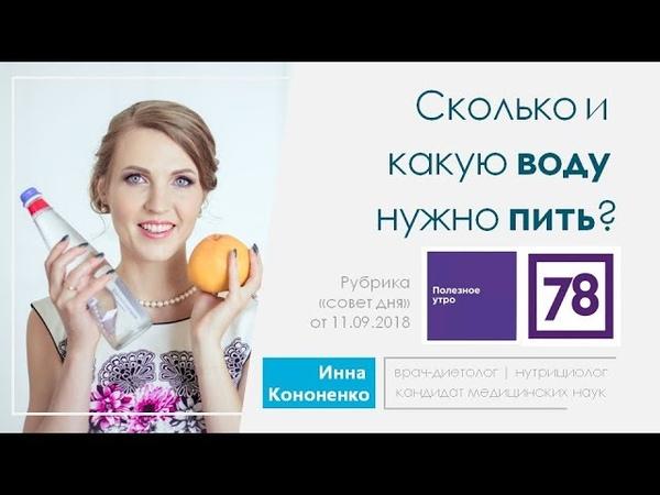 Сколько и какую воду нужно пить Инна Кононенко врач-диетолог на 78 LIFE 11.09.18