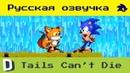 Tails Can't Die \\ Хвостик не может умереть \\ rus рус dub \\ Dorkly