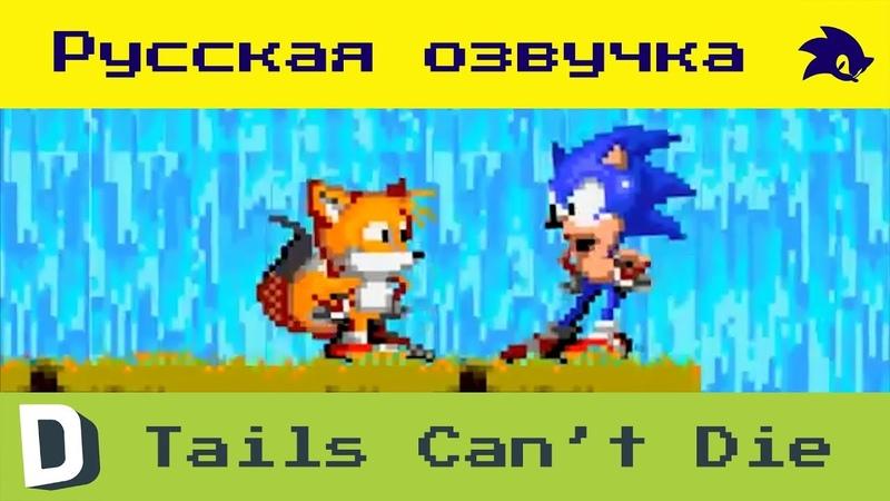 Tails Can't Die Хвостик не может умереть rus рус dub Dorkly