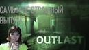 Outlast Самый не страшный выпуск 4