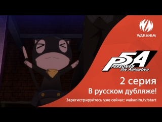 PERSONA 5 the Animation — 2 серия [фрагмент дубляжа]