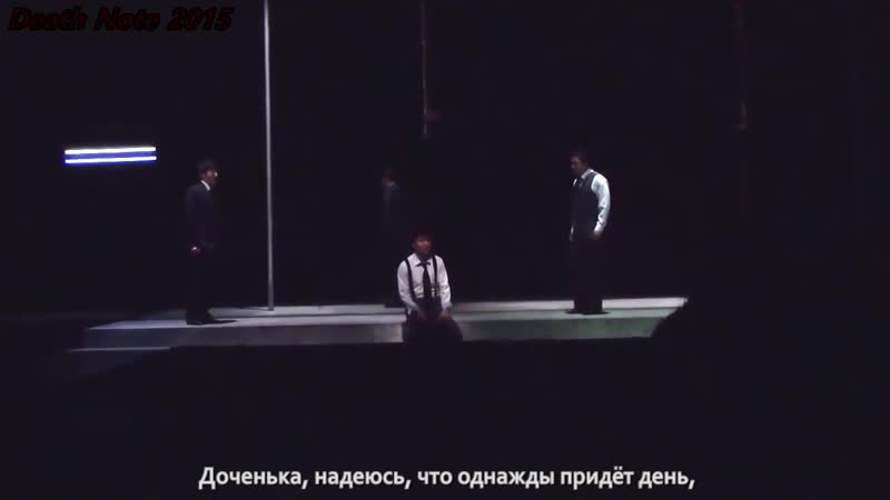 Death Note the Musical - Change The World (Reprise) (Korea, 2015) (рус. саб)