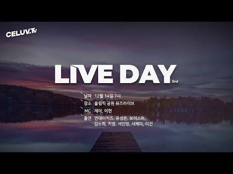 LIVE DAY 라이브데이 5회 먼데이키즈 유성은 보이스퍼 김소희 키썸 서인영 서제 510