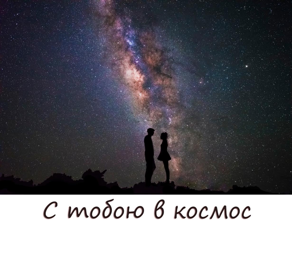 Космическая история �