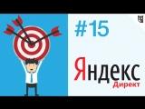 Яндекс.Директ - #15 - Медийная реклама