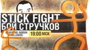 БОЙ СТРУЧКОВ Stick Fight 19 00