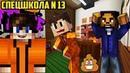 РАЗЫГРАЛ ОДНОКЛАССНИКА В СПЕЦШКОЛЕ №13!! - РЕАЛЬНАЯ ЖИЗНЬ В ШКОЛЕ МАЙНКРАФТ Ловушка Minecraft