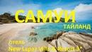 Koh Samui Thailand New Lapaz Villa Resort