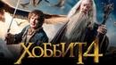 Хоббит 4 Обзор / Тизер-трейлер 2 на русском