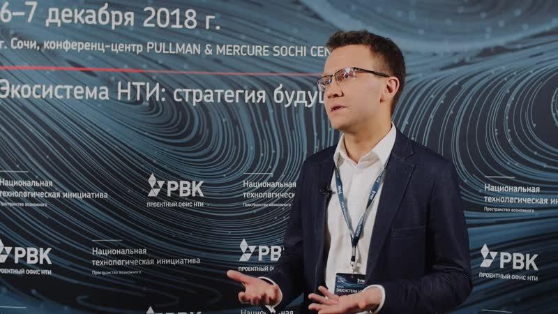 Экосистема НТИ: Илья Курмышев об инструментах поддержки проектов