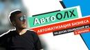 Авто OLX Самый мощный вебинар по автоматизации бизнеса на доске объявлений №1 в Украине ОЛХ