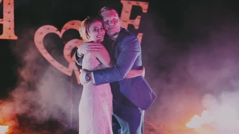 Свадьба Алексея и Екатерины. 25.05.18