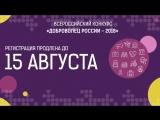 Регистрация на конкурс «Доброволец России – 2018» продлена!