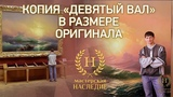 Иван Айвазовский Девятый вал копия в размере оригинала