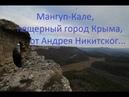 Мангуп Кале пещерный город Крыма от Андрея Никитского