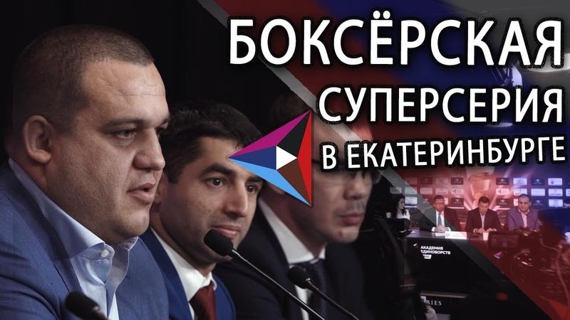 Всемирная боксёрская суперсерия пройдёт в Екатеринбурге при поддержке РМК