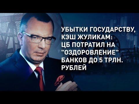 Убытки государству, кэш жуликам ЦБ потратил на оздоровление банков до 5 трлн рублей