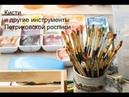 Мой блог о Петриковской росписи. Выпуск второй Кисти в Петриковской росписи