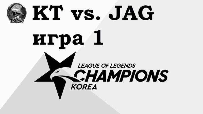 KT vs. JAG Игра 1 | Week 1 LCK Summer 2019 | Чемпионат Кореи | KT Rolster vs. Jin Air Greenwings