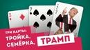 Три карты тройка семёрка Трамп Торговая неделя с Петром Пушкаревым ТелеТрейд 10 12 2018