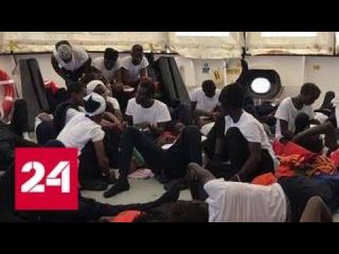 Рим требует от Парижа извинений за критику миграционной политики - Россия 24