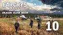 Far Cry 5 с Андреем 10 - Бункер Иоанна