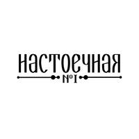 Логотип Настоечная №1