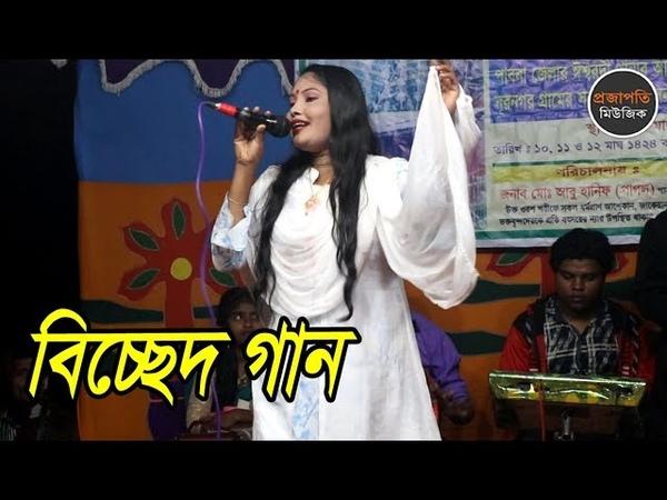 জালাইয়া মারে আমারে   মিতু সরকার   Vandari Gaan   Bangla New Song 2019   Full HD   Baul Song 2019