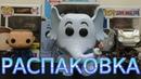 Распаковка редких фигурок Funko Pop: Хортон, Капитан Холод из CW и Воитель из Противостояния