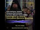 Аудиозапись разговора игумена Ейской епархии Юрия Пальчикова с 20 летним алтарником Даниилом