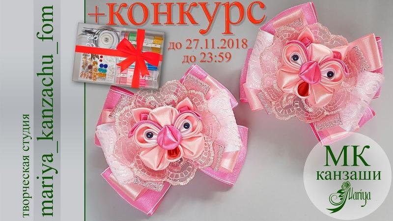 МК КОНКУРС - символ 2019 года - бантики канзаши | kanzashi | Mariya | PIG - Symbol 2019 year