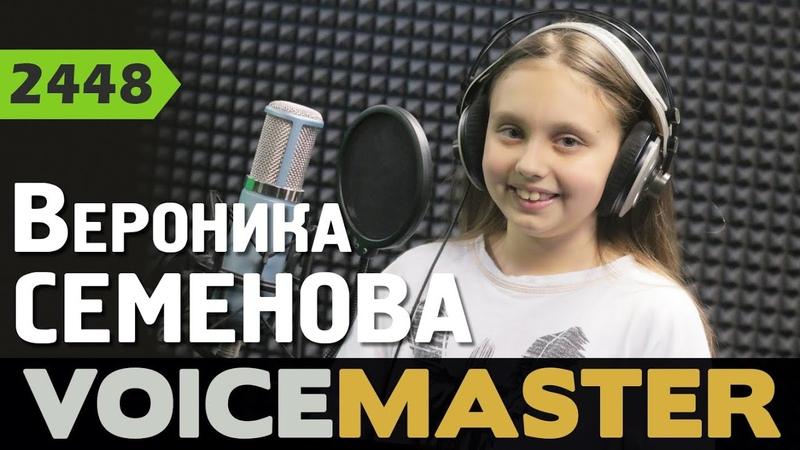 Вероника Семенова - Я танцевала (Наталья Могилевская cover)